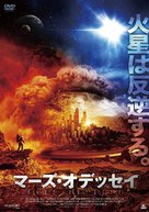Martian Land - Japanese Movie Cover (xs thumbnail)