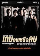 Moon to - Thai Movie Poster (xs thumbnail)