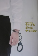 Soredemo boku wa yattenai - Japanese Movie Poster (xs thumbnail)
