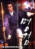 Ming jian - South Korean Movie Poster (xs thumbnail)