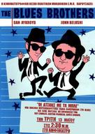 The Blues Brothers - Greek Movie Poster (xs thumbnail)