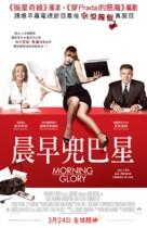 Morning Glory - Hong Kong Movie Poster (xs thumbnail)