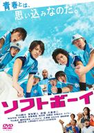 Softball Boys - Japanese Movie Cover (xs thumbnail)
