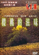 Ta'm e guilass - Chinese DVD cover (xs thumbnail)