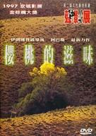 Ta'm e guilass - Chinese DVD movie cover (xs thumbnail)