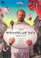 Prezít svuj zivot (teorie a praxe) - Japanese Movie Poster (xs thumbnail)