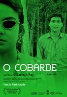 Kapurush - Portuguese Re-release poster (xs thumbnail)