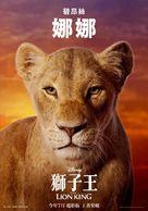 The Lion King - Taiwanese Movie Poster (xs thumbnail)
