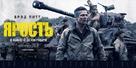 Fury - Russian Movie Poster (xs thumbnail)