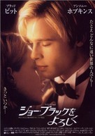 Meet Joe Black - Japanese Theatrical movie poster (xs thumbnail)