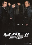 Mou gaan dou II - South Korean DVD cover (xs thumbnail)