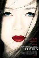 Memoirs of a Geisha - Bulgarian Movie Poster (xs thumbnail)
