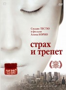 Stupeur et tremblements - Russian Movie Cover (xs thumbnail)