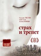 Stupeur et tremblements - Russian Movie Cover (xs thumbnail)