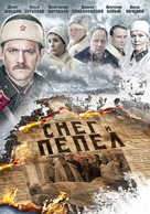 """Sneg i pepel"" - Russian Movie Poster (xs thumbnail)"