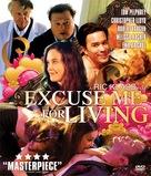 Excuse Me for Living - Singaporean DVD cover (xs thumbnail)