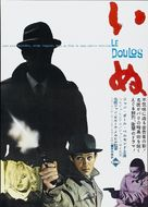 Le doulos - Japanese Movie Poster (xs thumbnail)