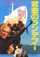 Golden Rendezvous - Japanese Movie Poster (xs thumbnail)