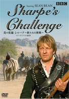 Sharpe's Challenge - Japanese DVD cover (xs thumbnail)