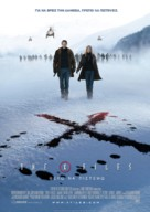 The X Files: I Want to Believe - Greek Movie Poster (xs thumbnail)
