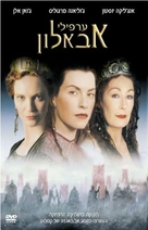 """The Mists of Avalon"" - Israeli DVD movie cover (xs thumbnail)"