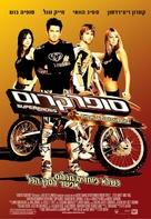Supercross - Israeli Movie Poster (xs thumbnail)