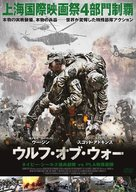Wolf Warrior - Japanese Movie Cover (xs thumbnail)