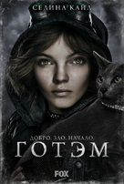 """Gotham"" - Russian Movie Poster (xs thumbnail)"