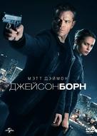 Jason Bourne - Russian Movie Cover (xs thumbnail)