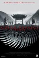 Shadow - Turkish Movie Poster (xs thumbnail)