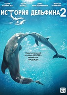 Dolphin Tale 2 - Russian Movie Cover (xs thumbnail)