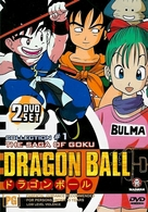 """Dragon Ball"" - Australian Movie Cover (xs thumbnail)"