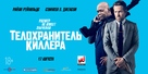 The Hitman's Bodyguard - Russian Movie Poster (xs thumbnail)