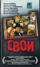 Svoi - Russian poster (xs thumbnail)