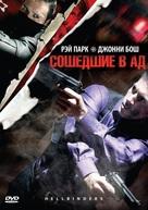 Hellbinders - Russian Movie Cover (xs thumbnail)
