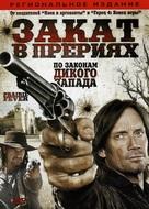 Prairie Fever - Russian DVD cover (xs thumbnail)
