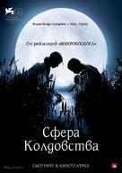 La clé des champs - Russian Movie Poster (xs thumbnail)