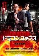 Bu er shen tan - Japanese Movie Poster (xs thumbnail)