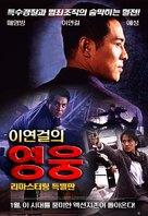 Gei ba ba de xin - South Korean Movie Poster (xs thumbnail)