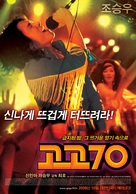 Go Go 70's - South Korean Movie Poster (xs thumbnail)