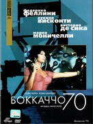 Boccaccio '70 - Russian DVD cover (xs thumbnail)