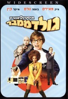 Austin Powers in Goldmember - Israeli DVD movie cover (xs thumbnail)