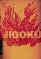 Jigoku - DVD cover (xs thumbnail)