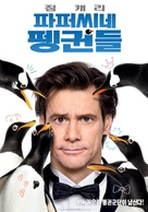 Mr. Popper's Penguins - South Korean Movie Poster (xs thumbnail)
