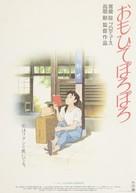 Omohide poro poro - Japanese Movie Poster (xs thumbnail)