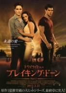 The Twilight Saga: Breaking Dawn - Part 1 - Japanese Movie Poster (xs thumbnail)