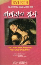 Byleth - il demone dell'incesto - South Korean VHS movie cover (xs thumbnail)