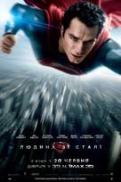 Man of Steel - Ukrainian Movie Poster (xs thumbnail)
