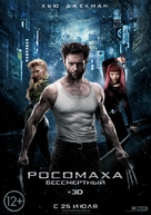 The Wolverine - Russian Movie Poster (xs thumbnail)