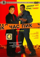 Rush Hour - Russian Movie Cover (xs thumbnail)